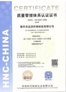 ISO体系认证证书