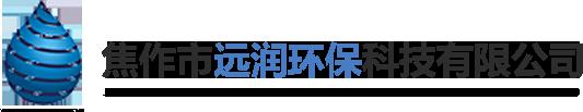 Jiaozuo Yuanrun Environmental Protection Technology Co., Ltd